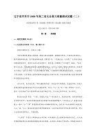 辽宁省丹东市2020年高三语文总复习质量测试试题(二)含答案