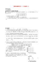 浙江省湖州市2012年九年级数学上册《二次函数2》同步练习(无答案) 浙教版.doc