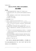 浙江省杭州高级中学2020届高三仿真模拟考试语文试题 Word版含答案