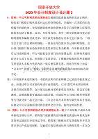 国家开放大学2020年会计制度设计题2