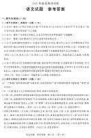 山东省潍坊市五县2020届高三高考热身训练考前押题语文试题答案
