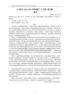 北京市中国人民大学附属中学2020届高三6月统一练习语文试题 Word版含答案