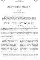 最新语言学研究的现状和发展趋势_袁毓林