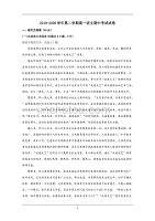 江苏省丹徒高级中学、句容实验高中、扬中二中2019-2020学年高一下学期期中考试语文试题 Word版含答案