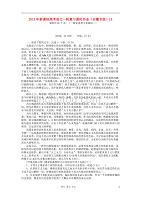 2013年高考语文一轮复习课时作业15(安徽专版) 新课标.doc