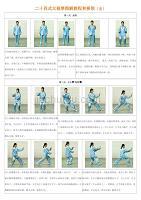 二十四式太极拳图解教程和要领(全).pdf