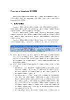 Powerworld_Simulator使用教程(简).pdf