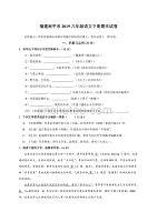 福建南平市2019八年级语文下册期末试卷【含答案】