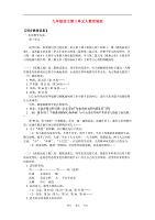 九年级语文第三单元人教实验版知识精讲.doc