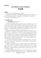 福建省厦门外国语学校2020届高三下学期高考最后一次模拟语文试题 Word版含答案
