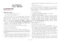 """2020春南京大学网络教育学院""""大学语文""""课程期末试卷"""