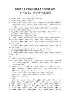 重庆市南开中学2020届高三高考模拟语文试题答案