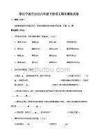 浙江宁波市2020八年级下册语文期末模拟试卷【含答案】