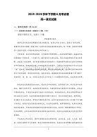 安徽省定远县民族中学2019-2020学年高一6月月考语文试题 Word版含答案