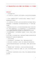 2012高中历史 3-2-1 专题27 高中历史选修(3-4)(学生版).doc