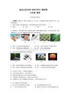 南京市玄武区2020年中考物理二模试卷+解析