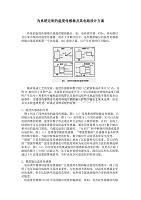 为系统定制的温度传感器及其电路设计方案