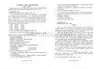江苏省常熟中学2020届高三校内适应性考试语文试题(含附加题) 扫描版含答案