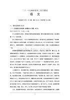 广东省湛江市第二十一中学2020届高三6月热身考试语文试题 Word版含答案