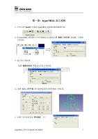 hyperMILL 培训教程.pdf