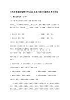江苏省赣榆区智贤中学2020届高三语文考前模拟考试试卷【含答案】