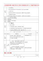 山东省临沭县第三初级中学2012年秋七年级地理上册《3.2气温和气温的分布》教案二 新人教版.doc