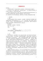 高中语文 4.12《动物游戏之谜》教案 新人教版必修3.doc