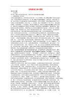 高中语文《动物游戏之谜》教案 新人教版必修3.doc