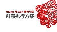 young nissan春节互动创意执行方案.pptx