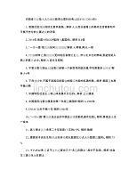 河南省专业技术人员继续教育公需科目考试题库答案及解析