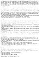 超声手机版技术专业副高级职称考试应该注意的几个问题[精推]