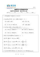 福建师范大学2020年8月课程考试《高等代数选讲》作业考核试题(答案)