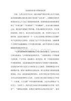 从疫情防控看中国制度优势
