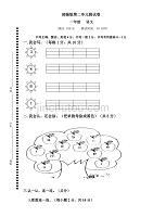 小学语文部编版一年级上册第二单元试卷 (一)