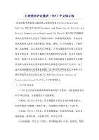 dafadafa评定量表(PEP)中文修订版