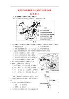 重庆市2013届高三地理3月联考试题新人教版.doc