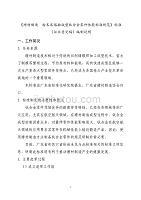 【编制说明】增材制造 粉末床熔融成型钛合金零件性能标准规范.pdf