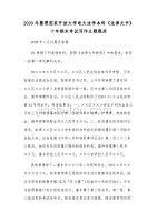 2020年整理国家开放大学电大法学本科《法律文书》十年期末考试写作主题题库