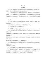陕西省干线公路路网建设施工标准化指南