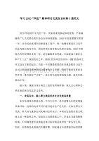 """学习2020""""两会""""精神研讨交流发言材料3篇范文"""