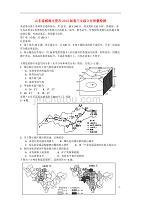 山东省威海文登市2013届高三文综3月质量检测.doc