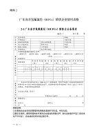 广东省含氢氟氯烃(HCFCs) 销售企业使用表格