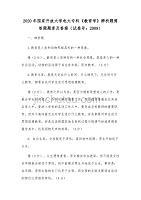2020年国家开放大学电大专科《教育学》辨析题筒答题题库及答案(试卷号:2009)