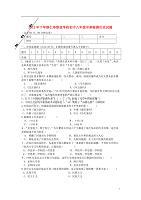 2012年八年级历史下学期半期检测试题 新人教版.doc