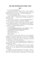 生环学院本科生导师制工作条例(试行)