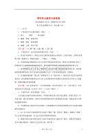 2013高中语文 散文4【精读】单元升级检测 新人教版选修《中国现代诗歌散文欣赏》.doc