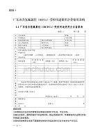 广东省含氢氟氯烃(HCFCs)受控用途使用企业使用表格