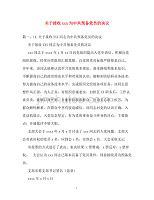 会议决议-关于接收xxx为中共预备党员的决议