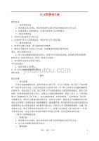 高中语文 动物游戏之谜教案(3) 新人教版必修3.doc