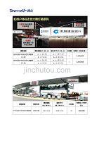 上海机场广告价格及上海浦东、虹桥机场广告投放